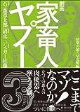 劇画家畜人ヤプー〈3〉快楽の超SM文明編