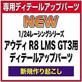 プラッツ/NuNu 1/24 レーシングシリーズ アウディ R8 LMS GT3用 ディティールアップパーツ プラモデル用パーツ NE24004
