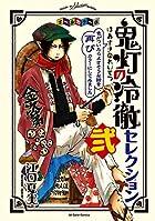 オールカラー版「鬼灯の冷徹」セレクション 第02巻