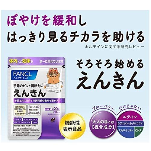 『ファンケル (FANCL) えんきん (約30日分) 60粒 [機能性表示食品]』の1枚目の画像
