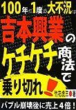 100年に1度の大不況は吉本興業のケチケチ商法で乗り切れ!