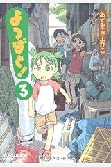 よつばと!(3) (電撃コミックス) コミック