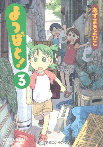 よつばと!(3) (電撃コミックス)
