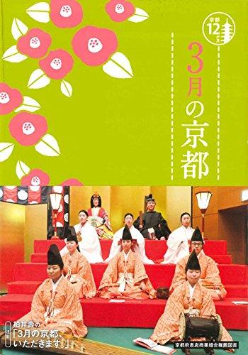 3月の京都 (京都12か月)