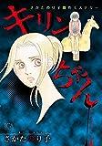 さかたのり子傑作ミステリー キリンちゃん (LGAコミックス)