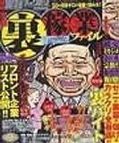 実録裏稼業ファイル (ミリオンコミックス)