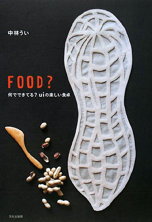 FOOD?—何でできてる?uiの楽しい食卓