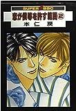 恋が僕等を許す範囲 2 (スーパービーボーイコミックス)