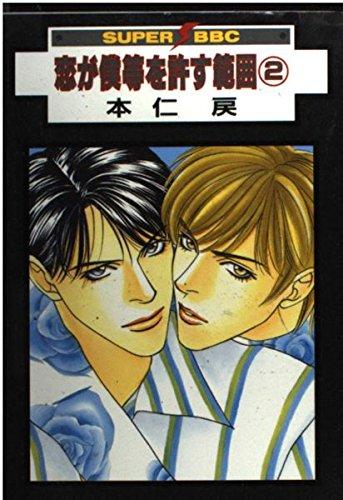 恋が僕等を許す範囲 2 (スーパービーボーイコミックス)の詳細を見る