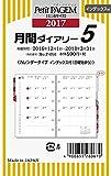 能率 プチペイジェム 手帳 リフィル 2017 マンスリー カレンダータイプインデックス付 日曜始まり  P-058