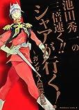 池田秀一の「三倍速く!! シャアが行く!」  〜ガンダム人間探訪記〜 (角川コミックス・エース)