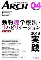 動物理学療法・リハビリテーション 2016 実践―完全保存版 (アーチ)