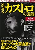 独裁者カストロの素顔 (別冊宝島 2556)