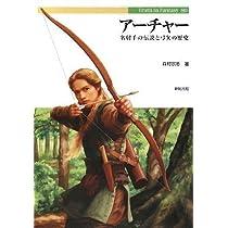 アーチャー 名射手の伝説と弓矢の歴史  (Truth in Fantasy 80)