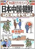知識ゼロからの日本・中国・朝鮮近現代史