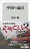 中国の論点 (角川oneテーマ21)