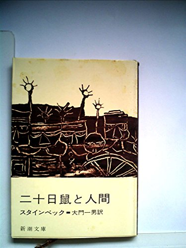 二十日鼠と人間 (1953年) (新潮文庫〈第586〉)の詳細を見る
