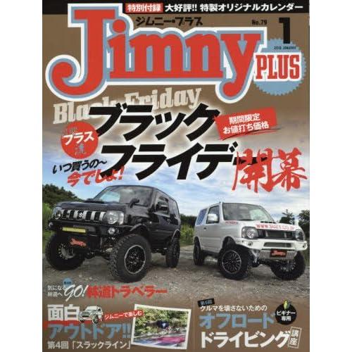 Jimny plus(ジムニープラス) 2018年 01 月号 [雑誌]