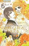 薔薇咲くお庭でお茶会を(6) (フラワーコミックス)