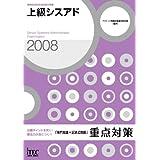 2008 上級シスアド「専門知識+記述式問題」 重点対策 (情報処理技術者試験対策書)