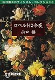ロベルトは今夜―山口椿エロティシズム・コレクション〈1〉 (ノン・ポシェット)