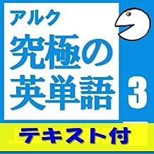究極の英単語Vol.3【英語例文テキストデータ付】(アルク) [ダウンロード]