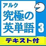 究極の英単語Vol.3【例文テキスト付】(アルク) [ダウンロード]