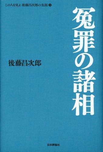 冤罪の諸相 (この人を見よ 後藤昌次郎の生涯 3)