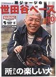 所ジョージの世田谷ベース10(所さんの楽しい犬) (NEKO MOOK 1222)