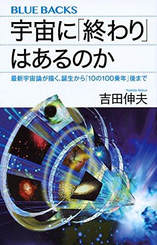 凝集と拡散のせめぎ合い──『宇宙に「終わり」はあるのか 最新宇宙論が描く、誕生から「10の100乗年」後まで』