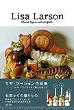 リサ・ラーション作品集 スウェーデンからきた猫と天使たち (P-Vine Books) 画像
