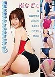 競泳水着デジタルカタログ8 [DVD]