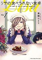 リサの食べられない食卓 (1) (少年サンデーコミックススペシャル)