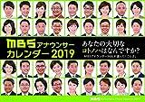 MBSアナウンサーカレンダー2019
