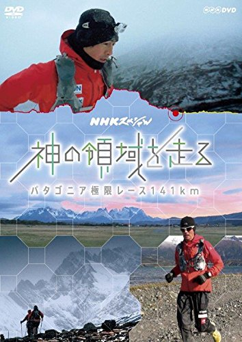 NHKスペシャル 神の領域を走る パタゴニア極限レース141...