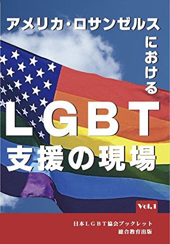 アメリカ・ロサンゼルスにおけるLGBT支援の現場 日本LGBT協会ブックレット (総合教育出版)