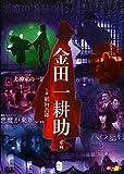 稲垣吾郎の金田一耕助シリーズ DVD-BOX 5枚組