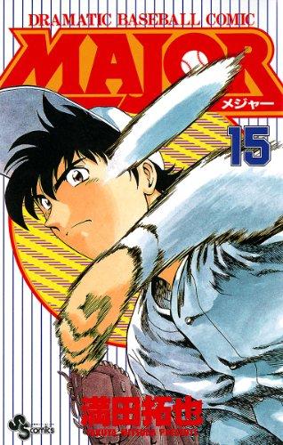 MAJOR(15) MAJOR (少年サンデーコミックス)