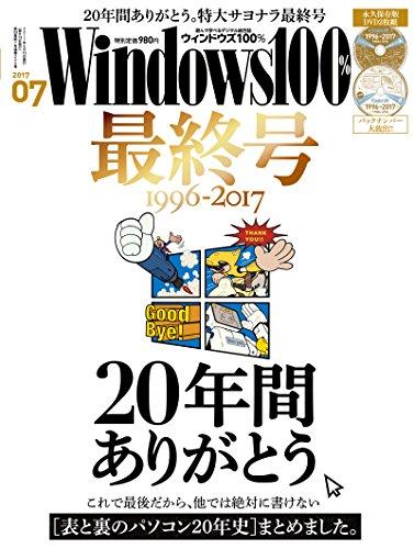 Windows100% 2017年 07 月号 [雑誌]