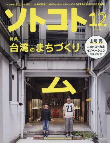 SOTOKOTO(ソトコト) 2017年12月号[台湾のまちづくり]