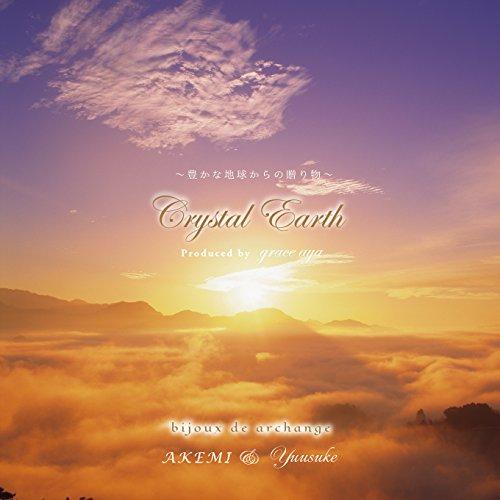 Crystal Earth〜豊かな地球からの贈り物〜【528Hz ソルフェジオ周波数CD〜bijoux de archange〜】