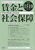 賃金と社会保障 2010年 3/25号 [雑誌]