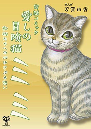 「きみに出会えてほんとうによかった・・・」かつてペットを飼っていた人に送る、大切な記憶を思い出させてくれるあたたかい短編集『実話コミック 愛しの冒険猫ミミ 動物たちへの心ゆさぶる想い』