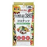 Rich Diet 生酵素×ココナッツダイエット 144粒