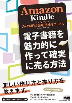 Amazon Kindleブック制作&出版 完全マニュアル 電子書籍を魅力的に作って確実に売る方法 by [藤田 拓人, 清水 豊]
