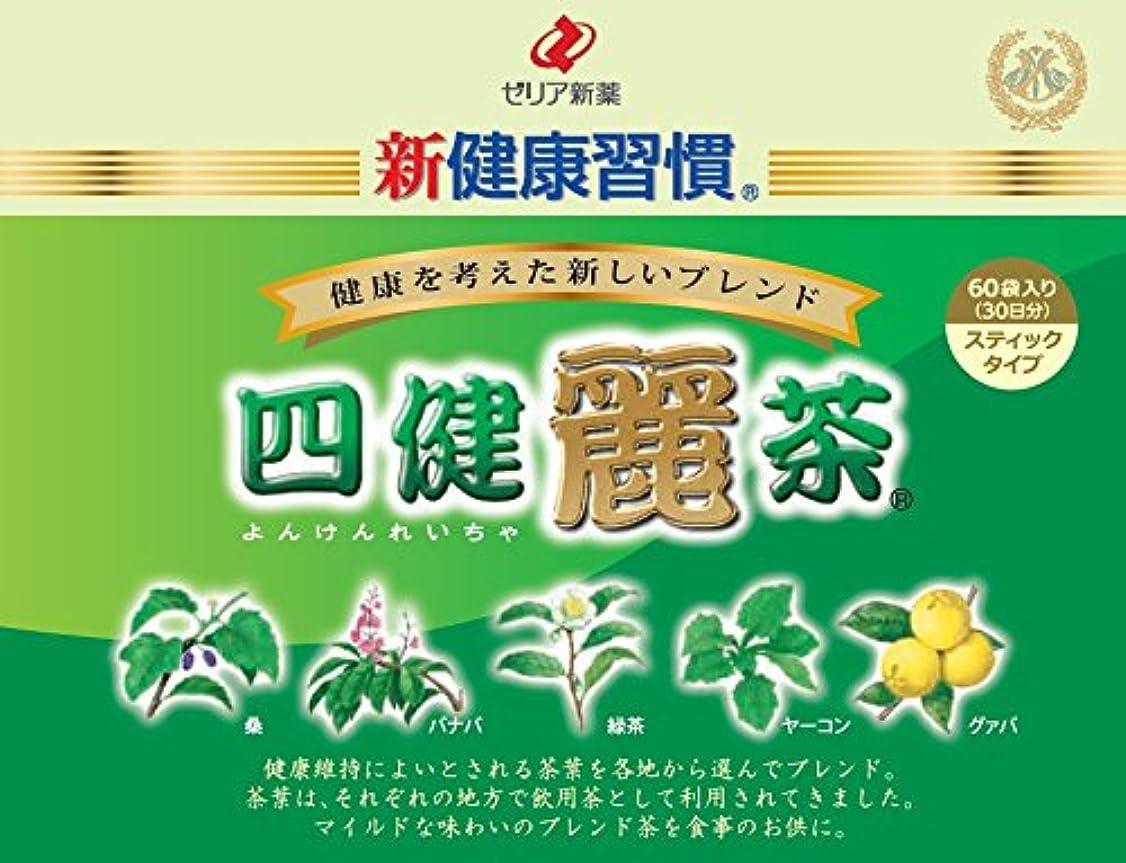 葉を集める副詞酸度四健麗茶 60袋入り