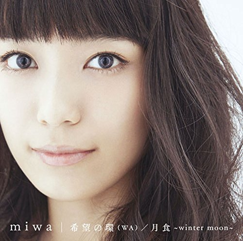 miwa【月食 ~winter moon~】歌詞の意味を解釈!この恋愛は主人公の心をどう変えた?の画像