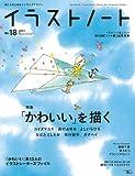 イラストノート no.18―描く人のためのメイキングマガジン 「かわいい」を描く (Seibundo mook)