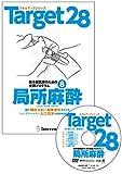 スキルアップシリーズ Target28 -若手獣医師のための実践プログラム- 局所麻酔