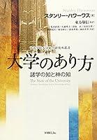 大学のあり方―諸学の知と神の知 (青山学院大学総合研究所叢書)